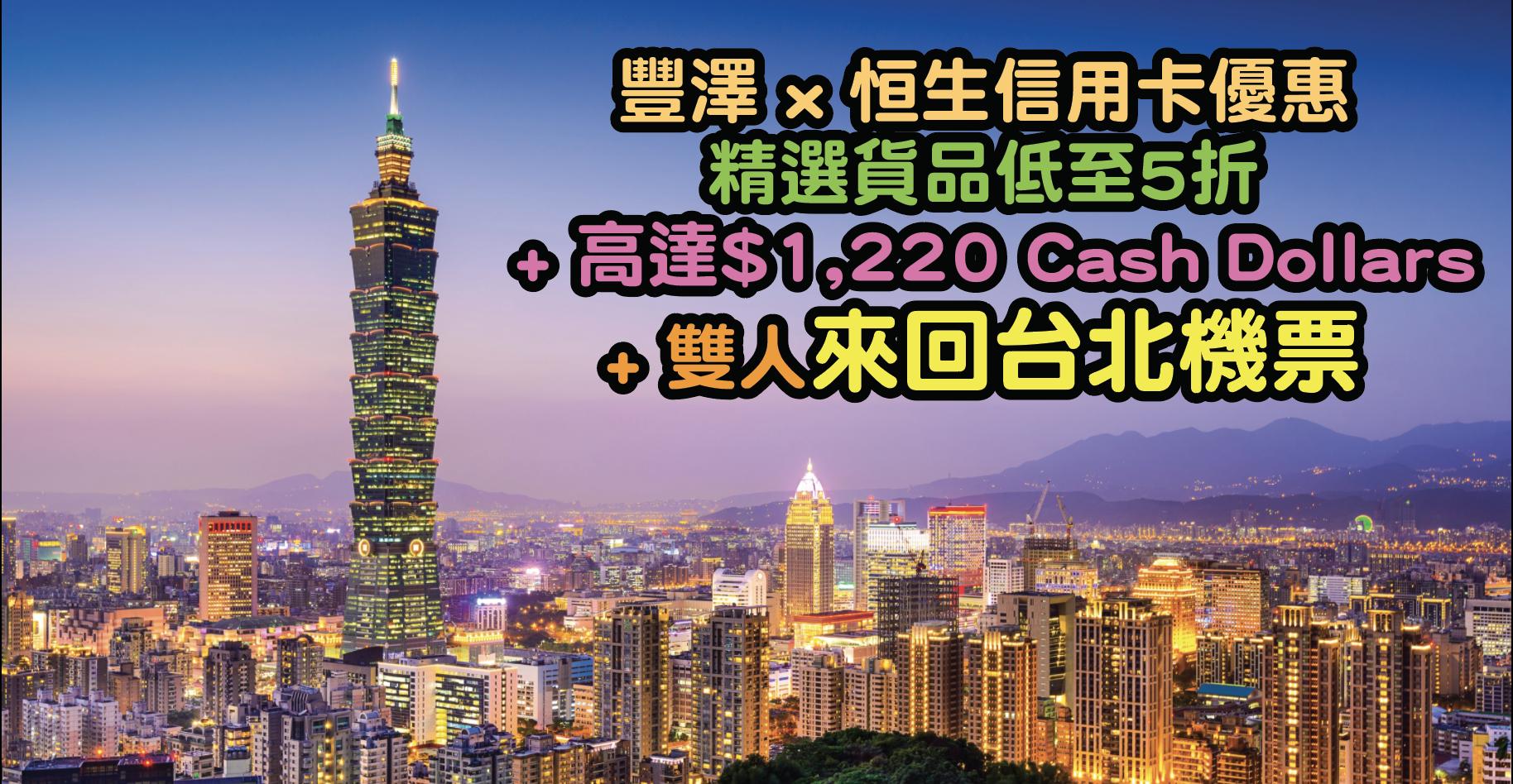 豐澤x恒生信用卡優惠!精選貨品低至5折 + 高達$1,220 Cash Dollars +免費雙人來回台北機票
