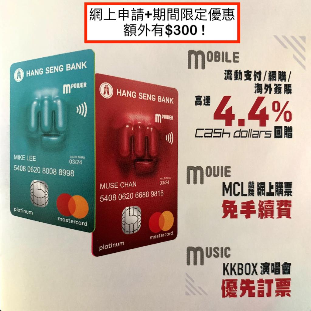 恒生MPower Card