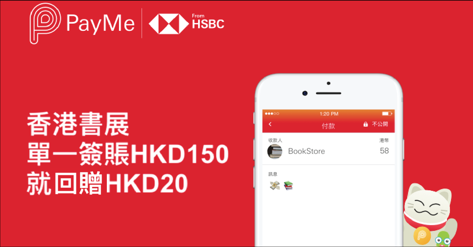 PayMe 優惠!香港書展單一簽賬HKD150就回贈HKD20!每人每日可享5次!