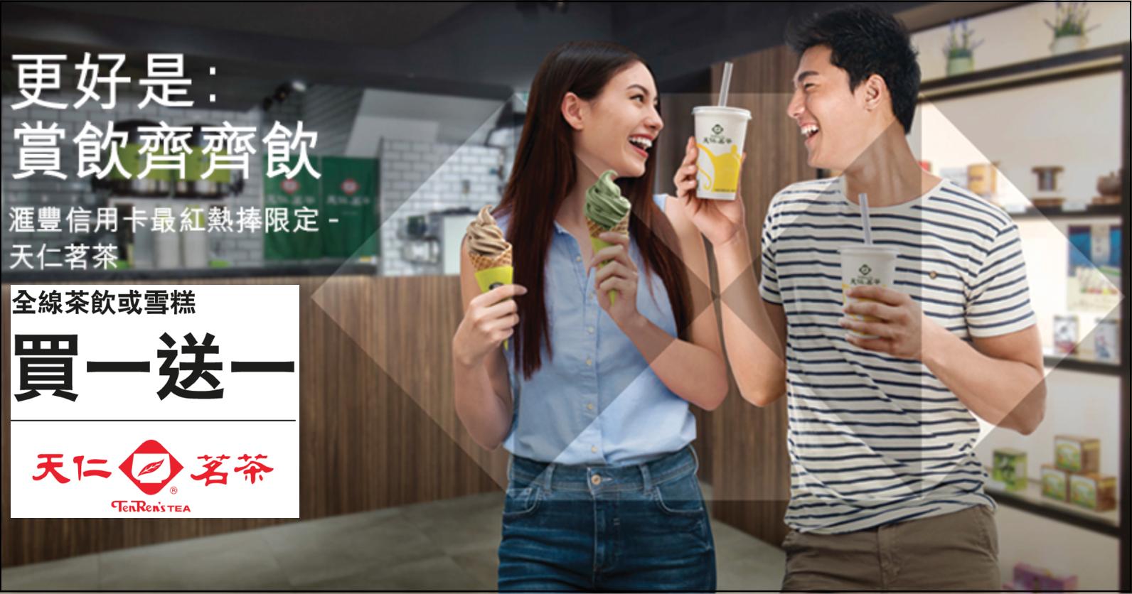 勁抵呀!HSBC 信用卡最紅熱捧優惠又黎啦!7月12日至18日天仁茗茶全線茶飲或雪糕買一送一!