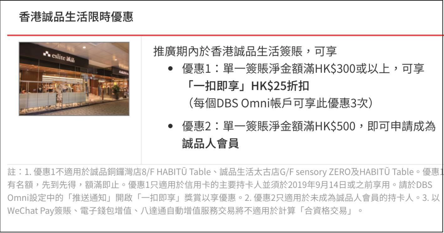 DBS信用卡誠品優惠!單一簽賬滿HK$300或之上可扣HK$25折扣 + 單一簽賬淨金額滿HK$500可成為誠品人會員!