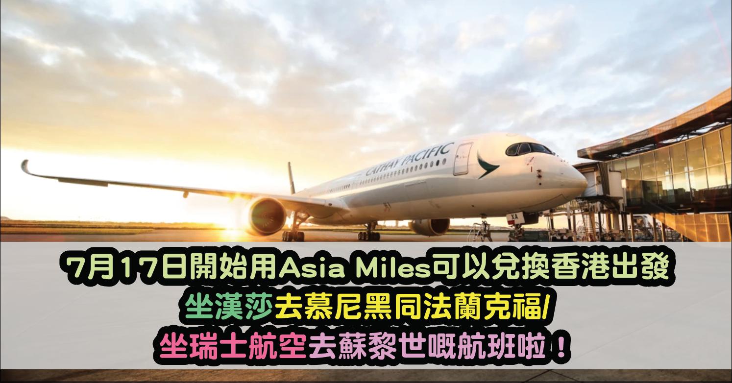 國泰航空與漢莎集團擴展代碼共享