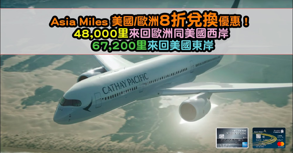 Asia Miles 美國/歐洲8折兌換優惠!48,000里來回歐洲同美國西岸、67,200里來回換到美國東岸啦!