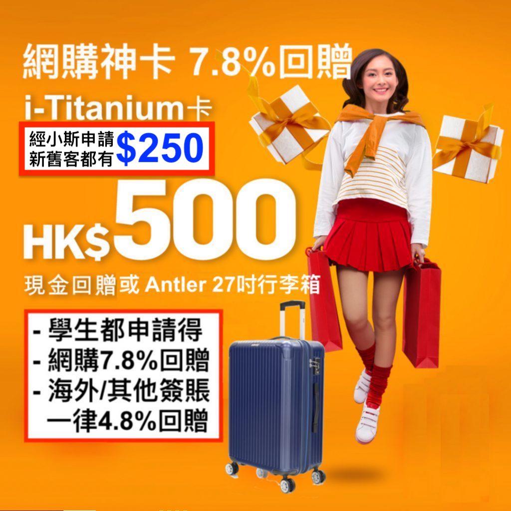 (新舊客戶都有$250) 網購神卡!7.8%回贈 – 東亞銀行I-Titanium卡!海外/其他簽賬一律4.8%回贈!迎新送喼或$500!