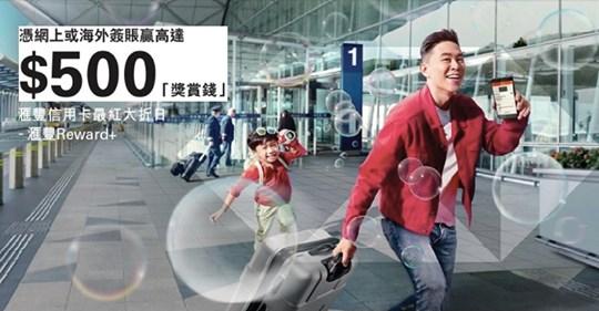 HSBC Reward+有獎遊戲!網上/海外簽賬高達$500「獎賞錢」!