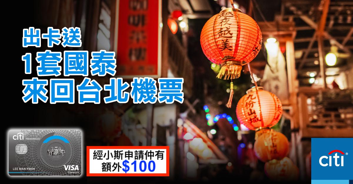 (經小斯再有額外$200) Citi PremierMiles 限時迎新!0成本送你4人香港文華東方酒店下午茶!仲有海外簽賬$2.4/里 + 免費旅遊保險/貴賓室 + 可兌換Avios/Asia Miles/Krisflyer