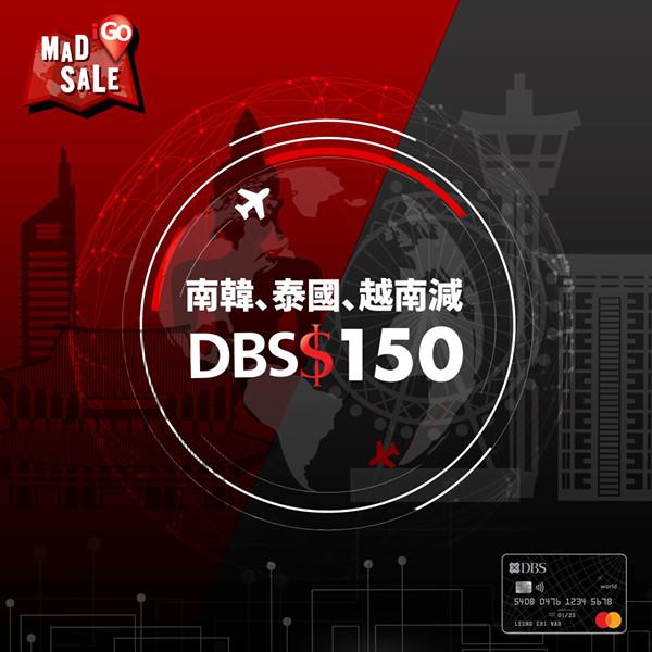 DBS Black Card iGO MAD Sale!iGO南韓、東南亞旅遊產品即減DBS$150!DBS$969換來回韓國機票!已包稅/燃油/行李!