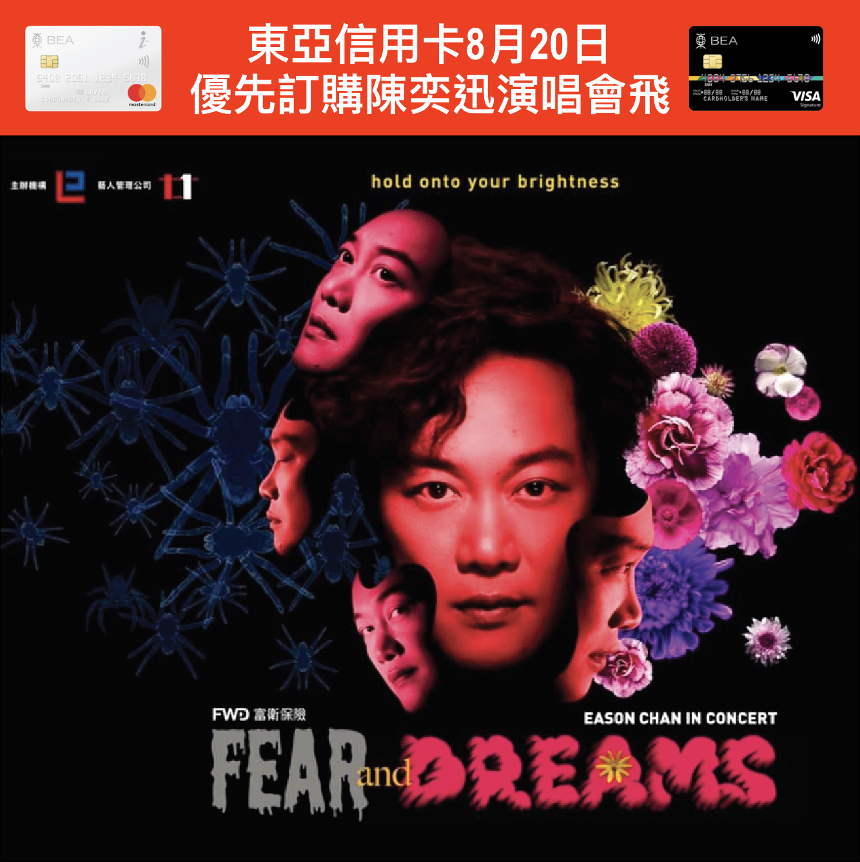 FWD富衞保險陳奕迅Fear And Dreams香港演唱會東亞信用卡優先預訂