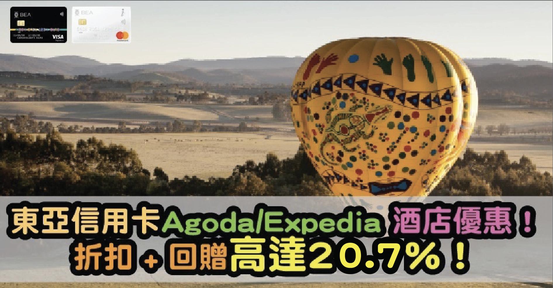 東亞信用卡Agoda/Expedia 酒店優惠