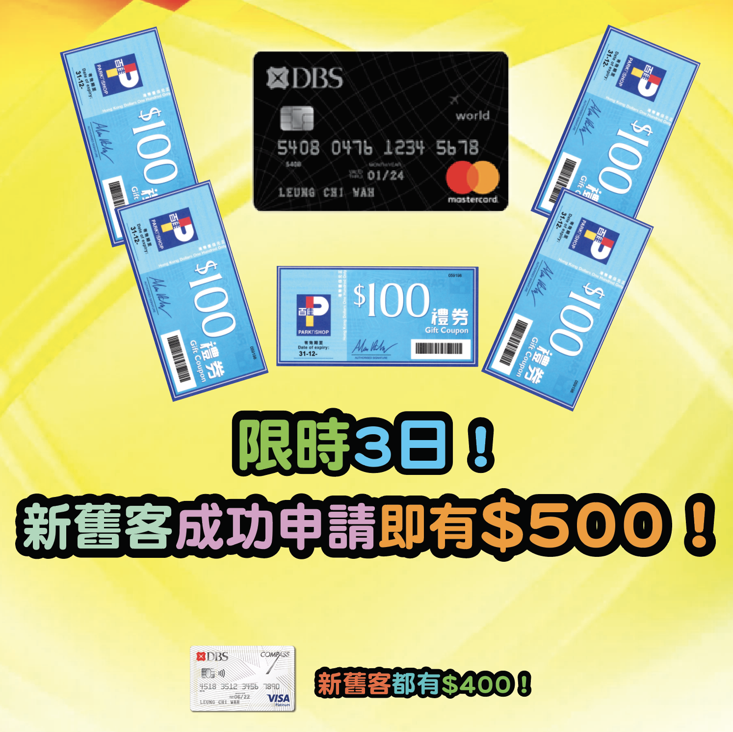 限時3日!經小斯申請DBS Black World Mastercard 新舊客戶有$500禮券!另外申請埋DBS Compass Visa再有$400禮券,加埋就有$900禮券啦!
