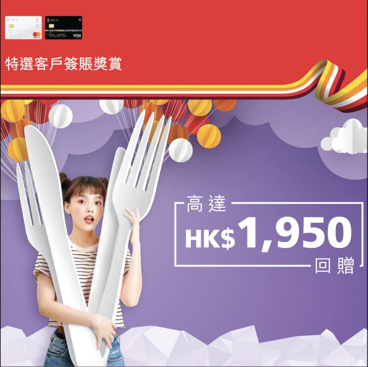 東亞信用卡再發功俾特選客戶優惠大家!高達HK$660現金回贈 或 HK$1,950現金回贈!