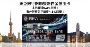 東亞銀行銀聯雙幣白金信用卡