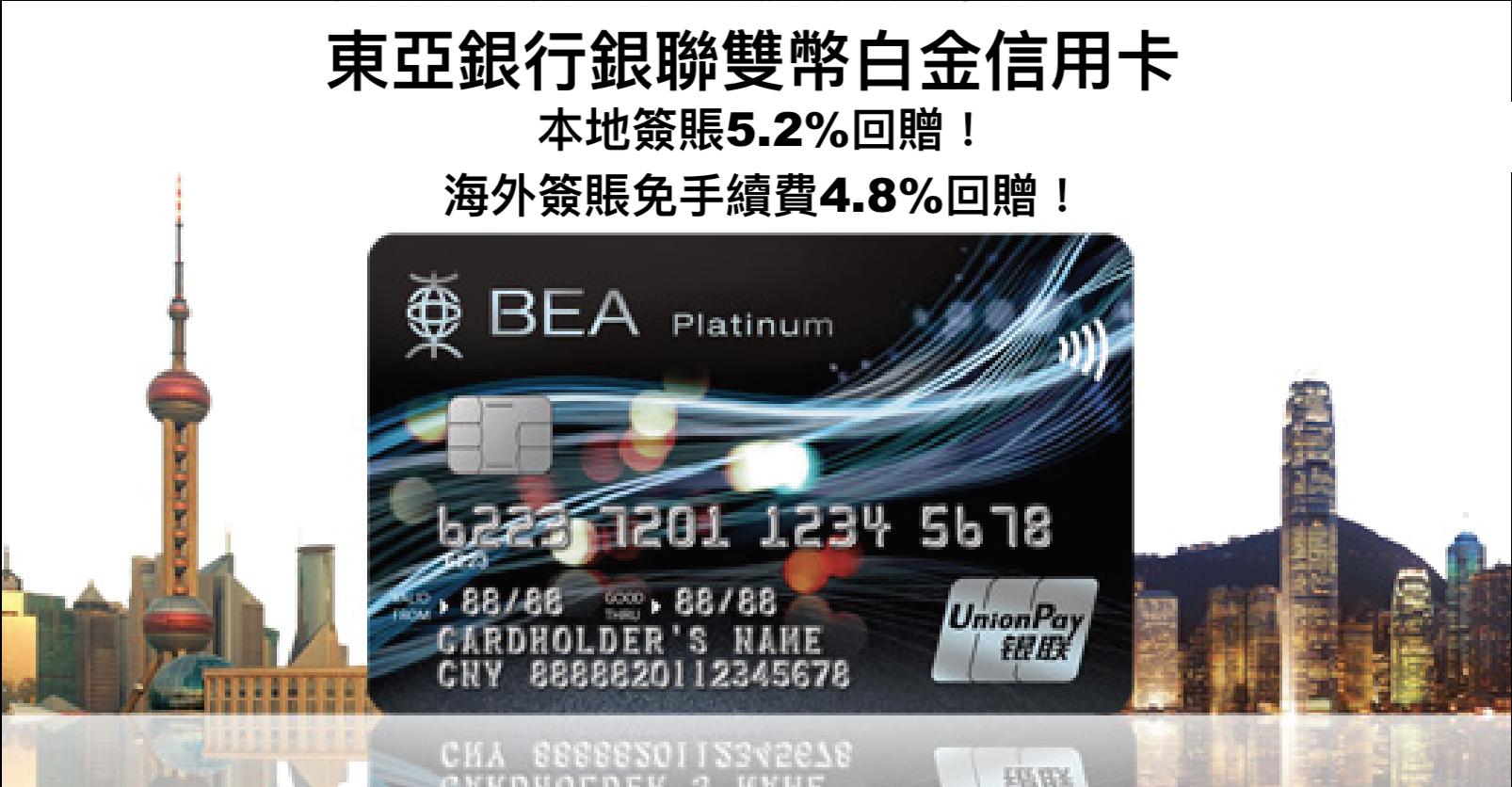 東亞銀行銀聯雙幣白金信用卡!任何本地簽賬5.2%現金回贈!食肆簽賬仲有5.6%!海外簽賬免手續費仲有4.8%現金回贈!