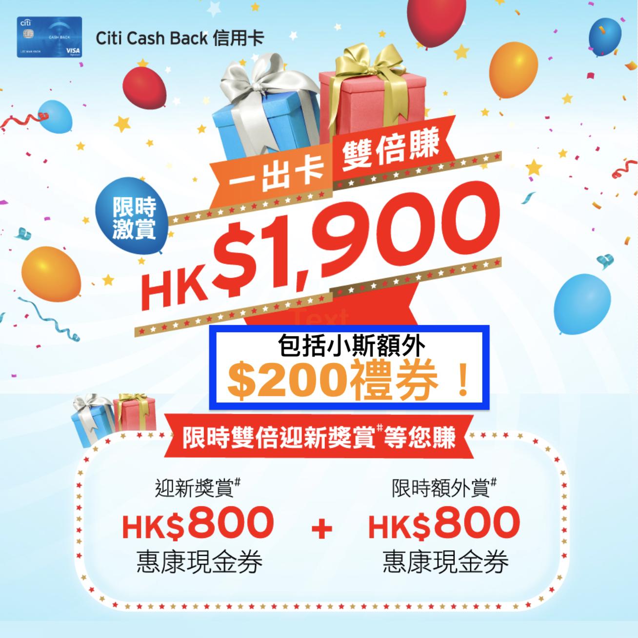(新客經小斯申請再有多$200) 激抵限時雙倍迎新!直頭送錢俾你洗!12月31日或之前申請Citi Cash Back Visa 卡0成本賺$1,900!