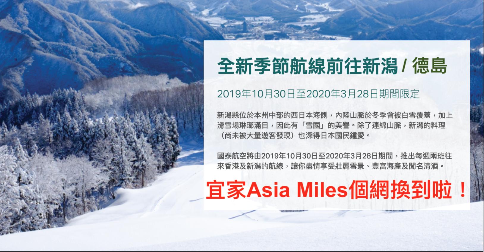 國泰全新季節航線前往新潟/德島!冬季限定!Asia Miles個網宜家都換到啦!單程ECON 10,000里、商務25,000里!