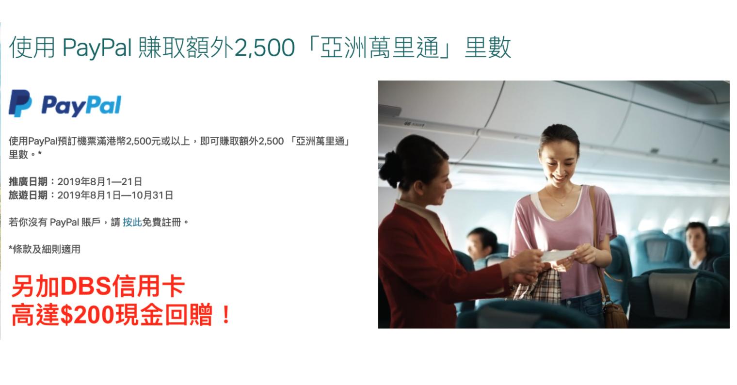 國泰航空官網使用 PayPal 賺取額外2,500「亞洲萬里通」里數!另加DBS信用卡Paypal高達$200現金回贈!