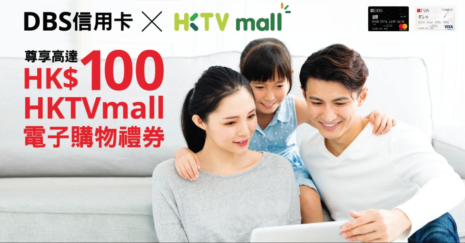 DBS信用卡高達HK$100 HKTVmall電子購物禮券優惠!只限8月31日或之前!