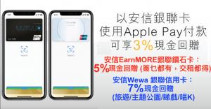 安信銀聯鑽石信用卡 Apple Pay 3% 現金回贈獎賞
