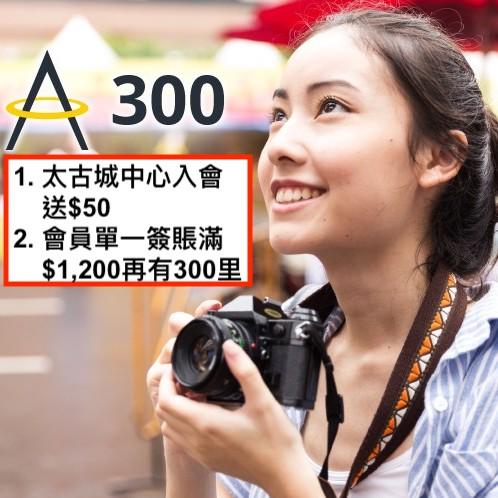 太古城中心 LIVE+「亞洲萬里通」限定禮遇!入會送$50 + 單一簽賬滿$1,200再有300里!