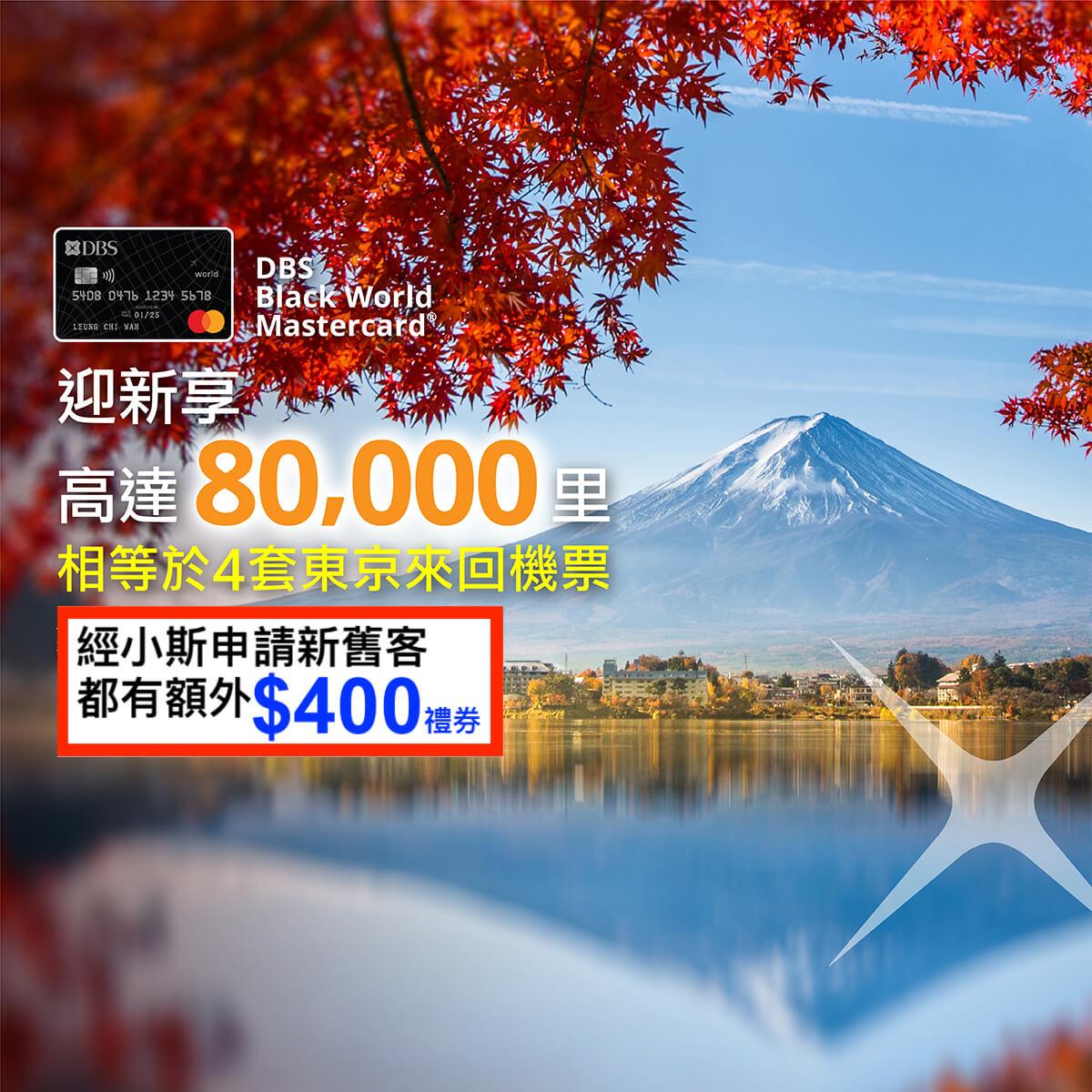 (經小斯申請有額外$400禮券) DBS Black World Mastercard 迎新低至本地HK$1/里、海外HK$2.5/里繼續有!最多可拎80,000里!全年Payme / Wechat Pay / 支付寶$6/里!仲有免費雜誌換!