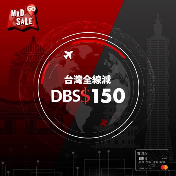 DBS Black Card iGO MAD Sale!iGO台北旅遊產品即減DBS$150!DBS$631換來回台北機票!已包稅/燃油/行李!