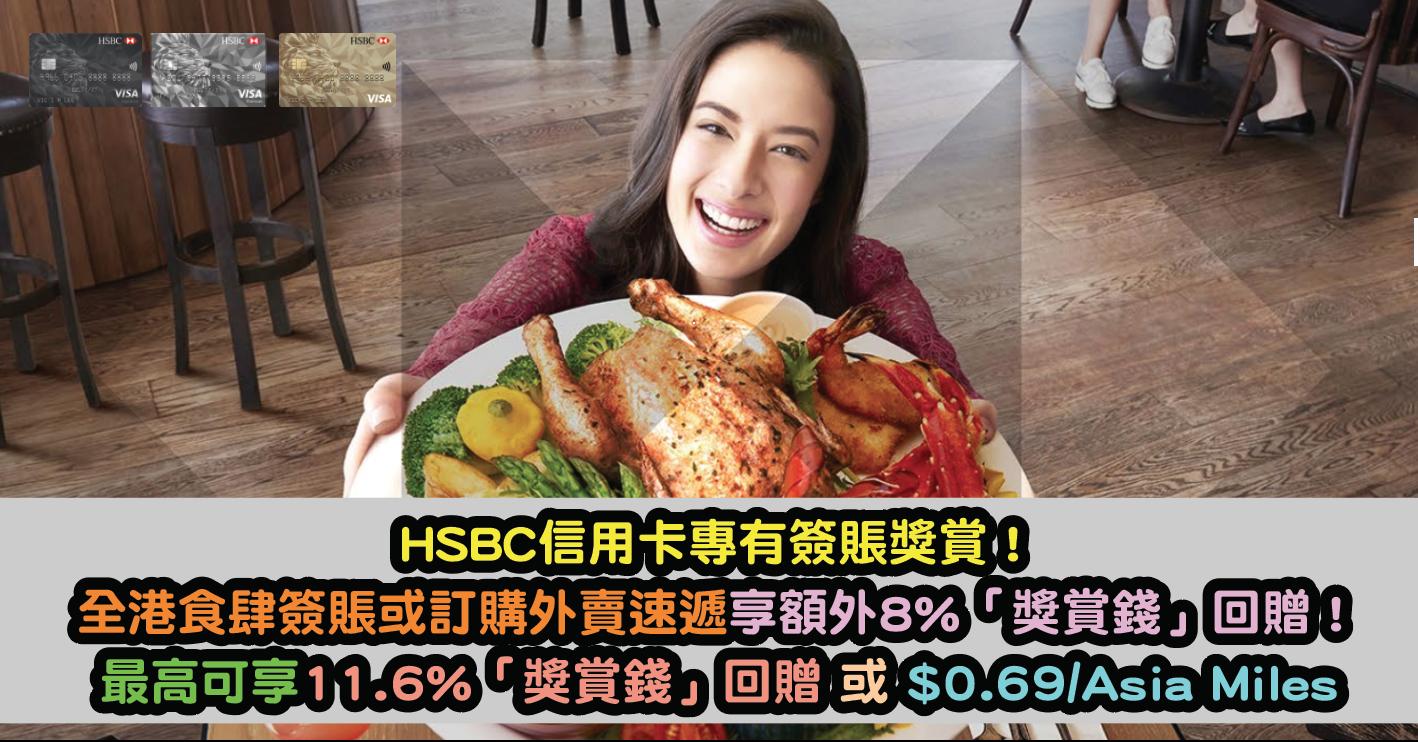 HSBC信用卡專有簽賬獎賞!全港食肆簽賬或訂購外賣速遞享額外8%「獎賞錢」回贈!最高可享11.6%「獎賞錢」回贈 或 $0.69/Asia Miles