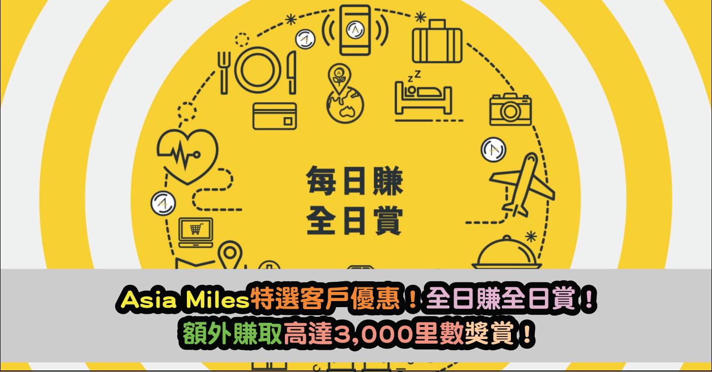 Asia Miles特選客戶優惠!全日賺全日賞!額外賺取高達3,000里數獎賞!