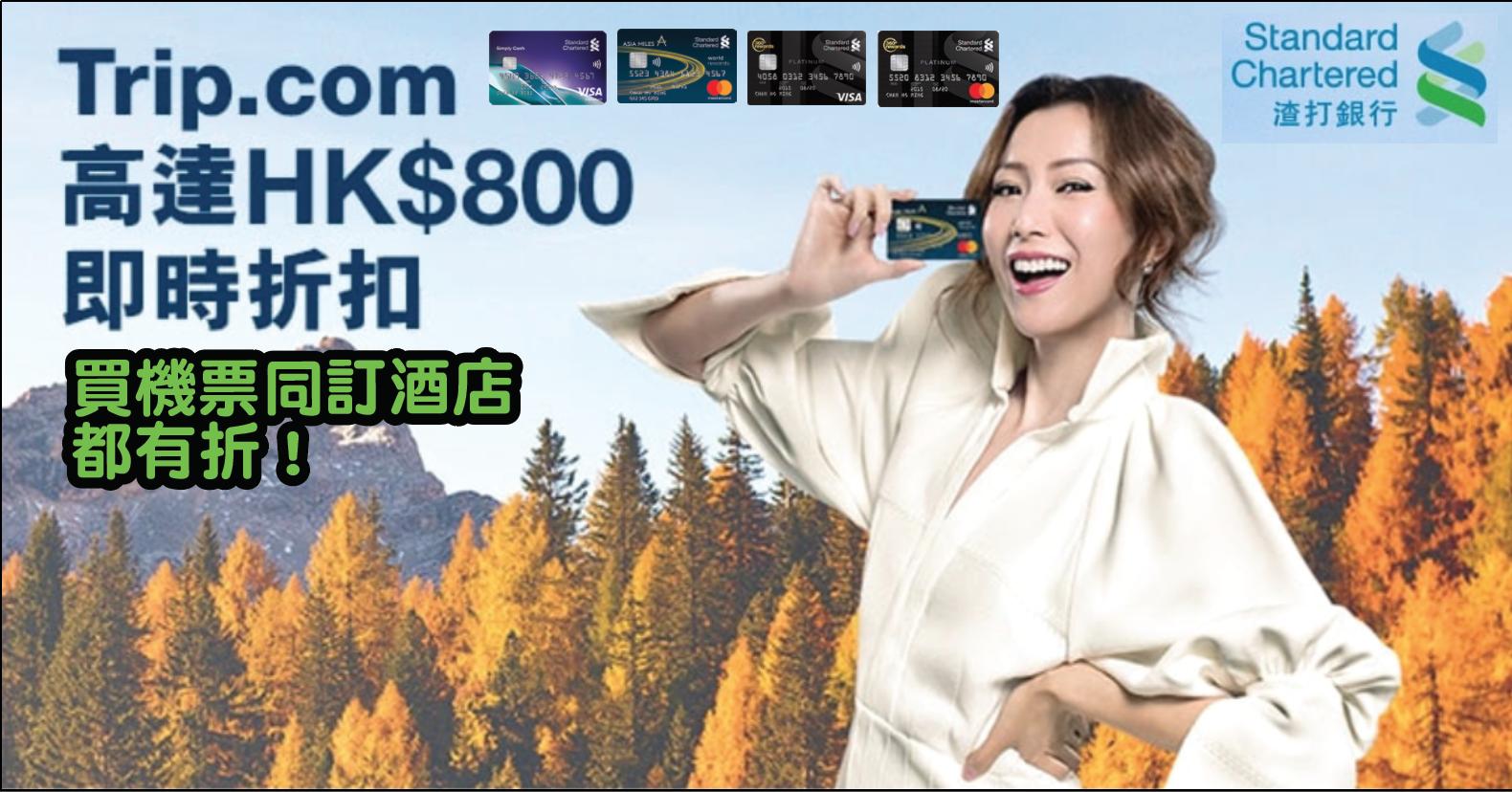 渣打信用卡Trip.com 高達$800折扣!訂酒店或機票都有即時折扣!酒店$5,000扣$500、機票$3,000扣$300!