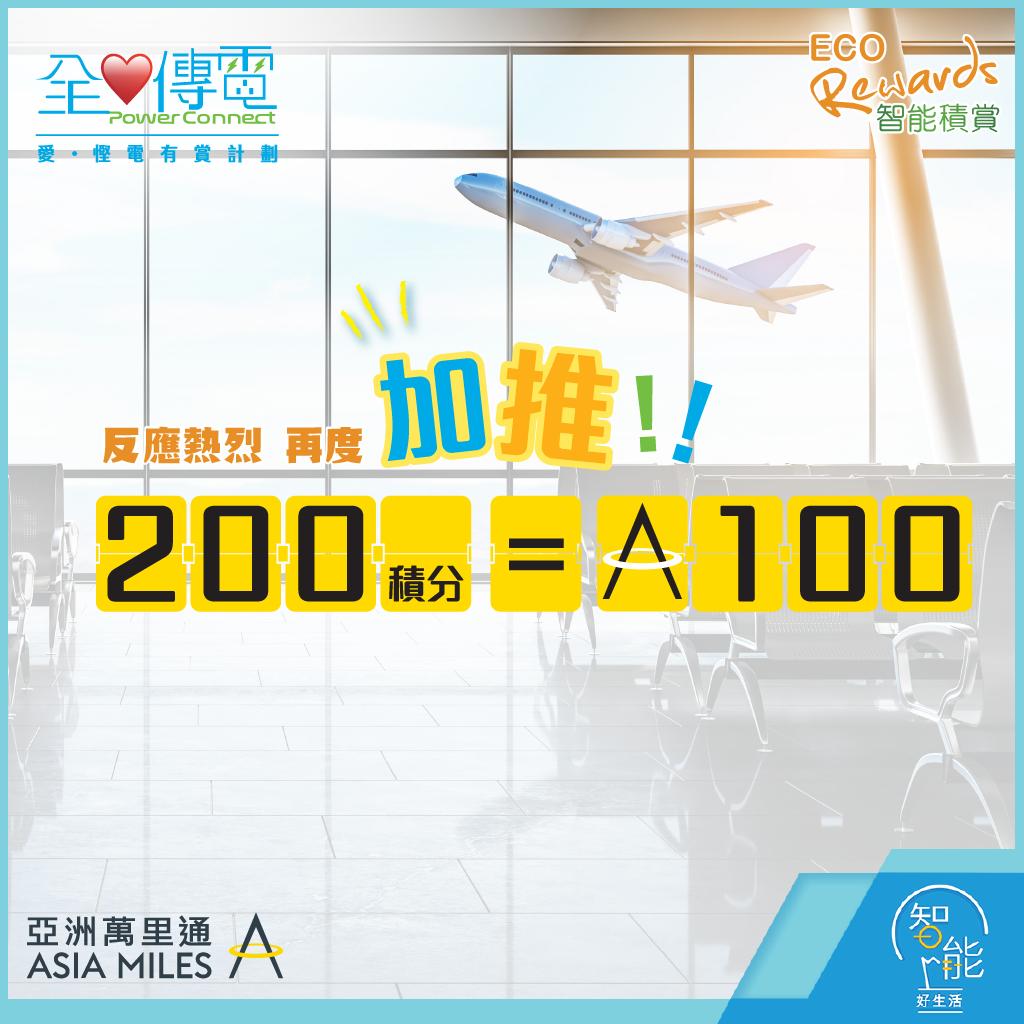 中電加推10,000份Asia Miles特別獎賞