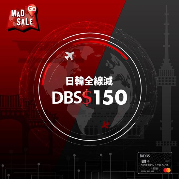 DBS Black Card iGO MAD Sale!iGO日韓旅遊產品即減DBS$150!DBS$935換來回大阪機票!已包稅/燃油/行李!