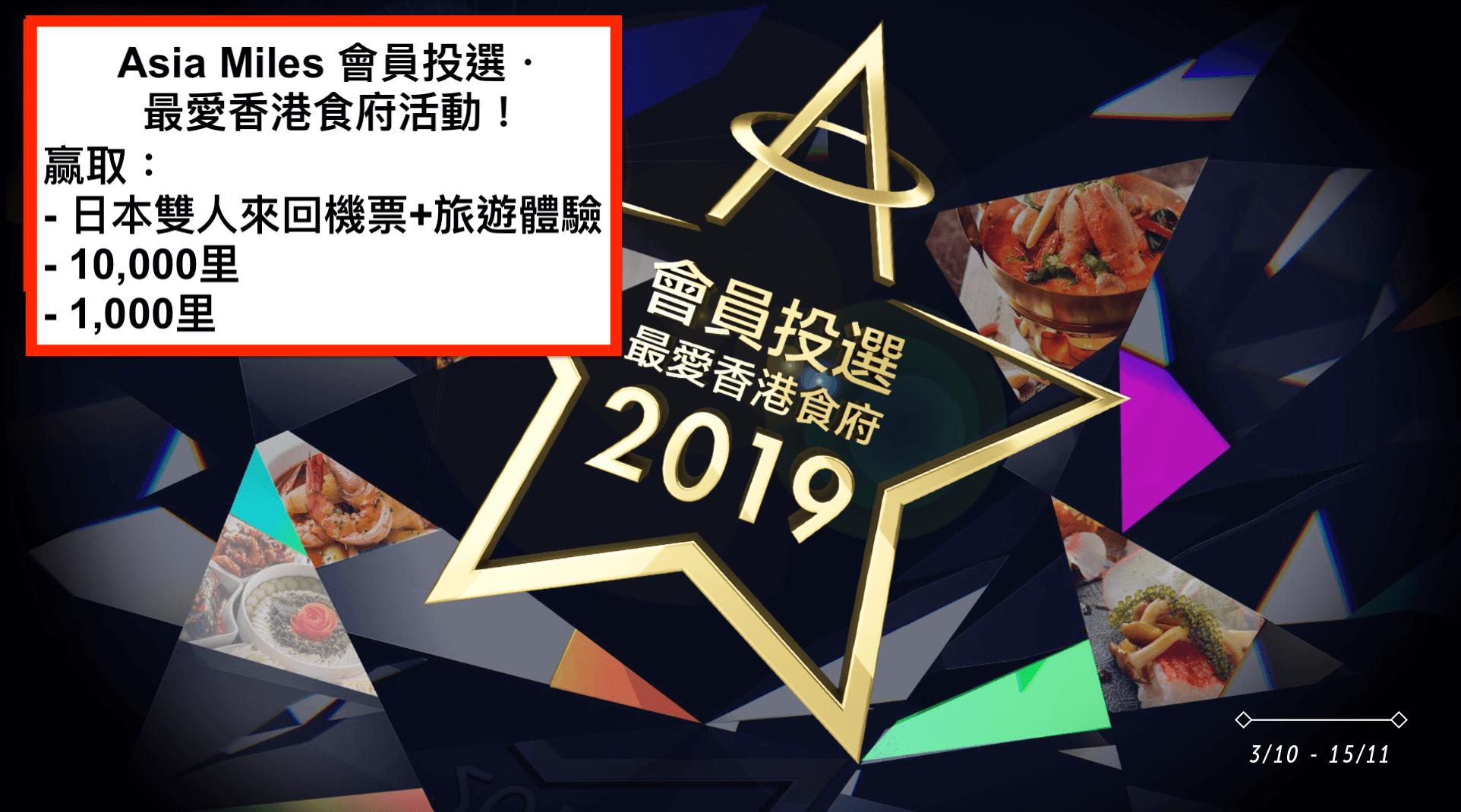 Asia Miles 會員投選・最愛香港食府活動!赢取日本雙人來回機票+旅遊體驗 或 10,000里 或 1,000里!