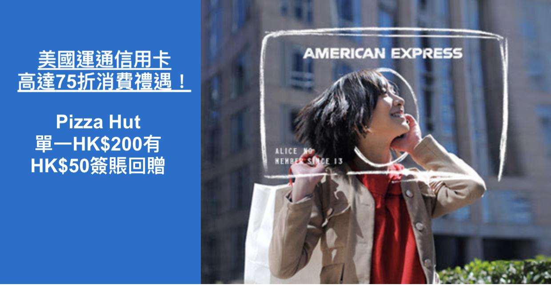 美國運通信用卡高達75折消費禮遇!Pizza Hut 單一HK$200有HK$50簽賬回贈、紅軒/富豪金殿或富豪軒累積HK$800有HK$200簽賬回贈 等等