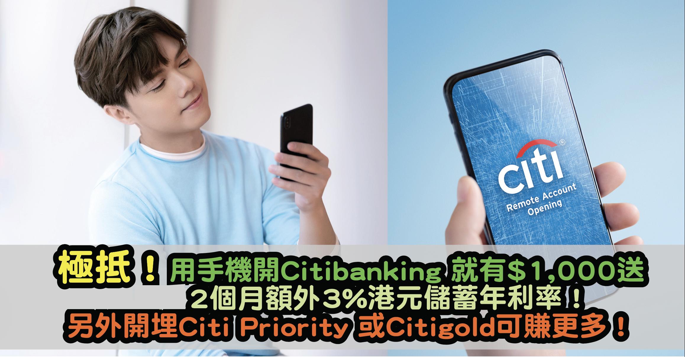 極抵!用手機開Citibanking 就有$1,000送 + 2個月額外3%港元儲蓄年利率!另外開埋Citi Priority 或Citigold可賺更多!