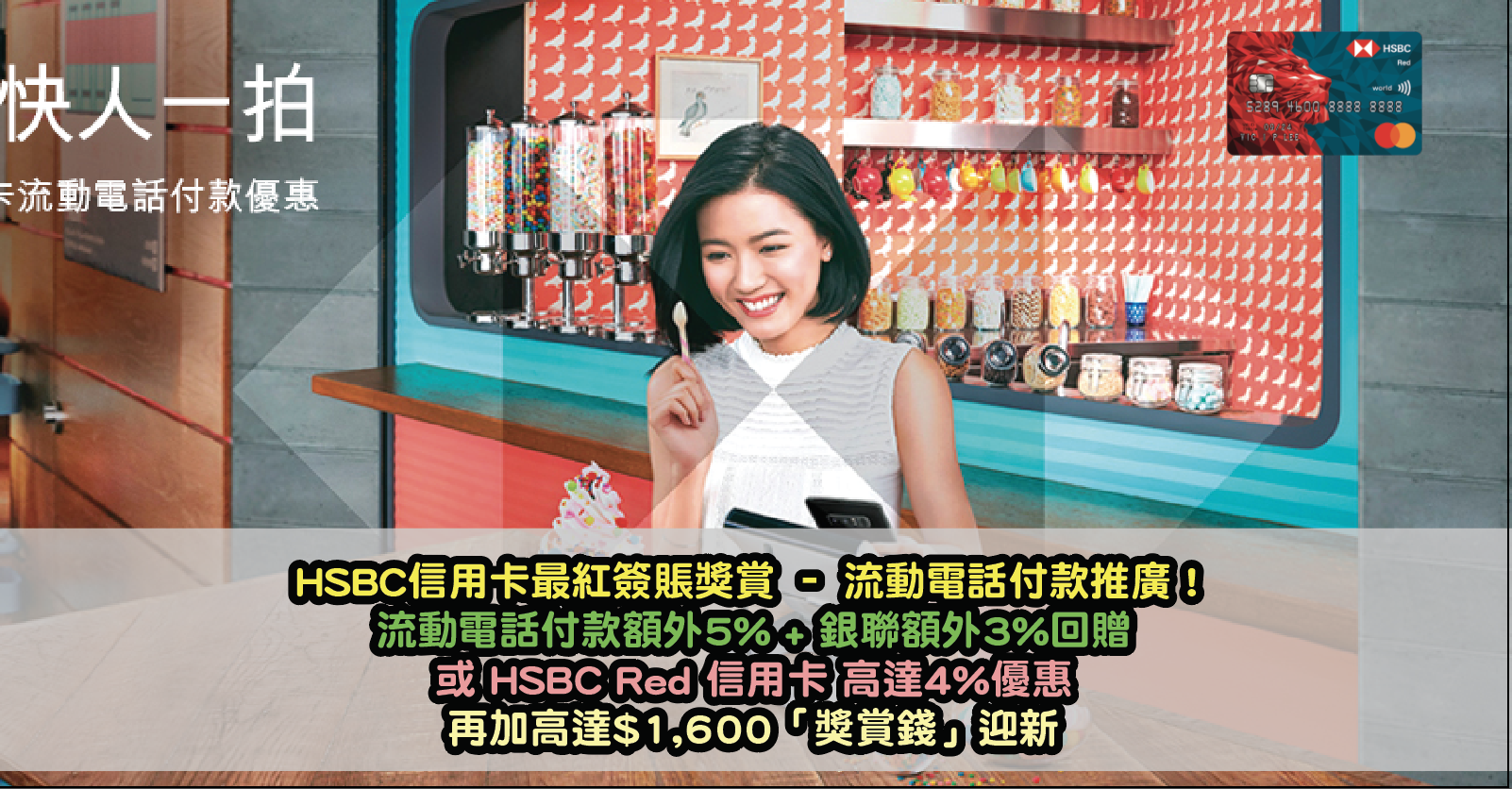 HSBC信用卡最紅簽賬獎賞 – 流動電話付款推廣!流動電話付款額外5% + 銀聯額外3%回贈 或 HSBC Red 信用卡 高達4%優惠再加高達$1,600「獎賞錢」迎新