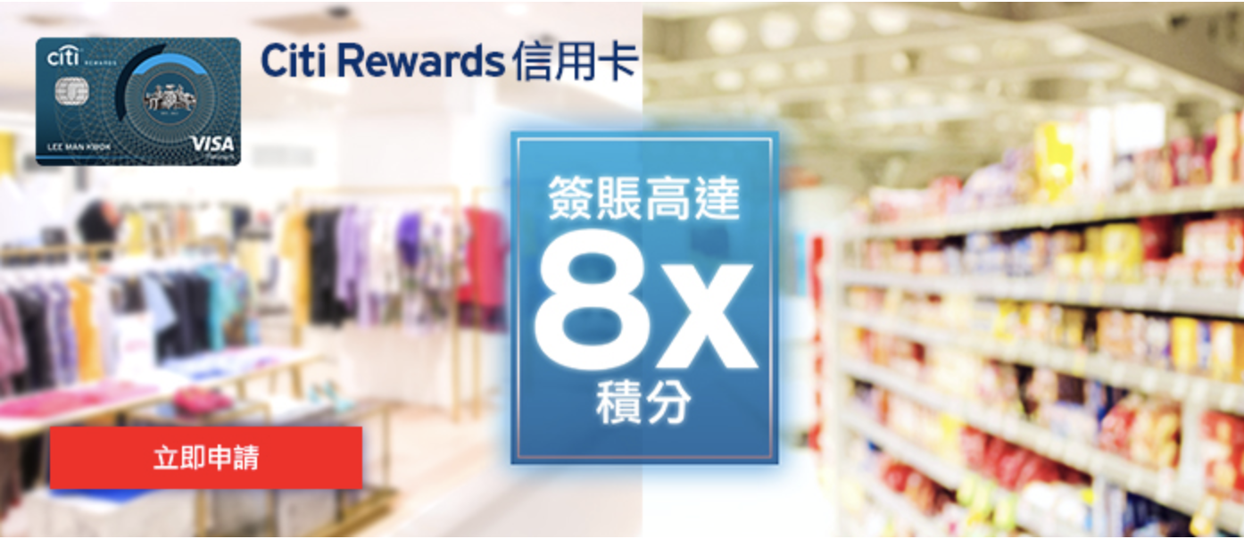 Citi Rewards 信用卡