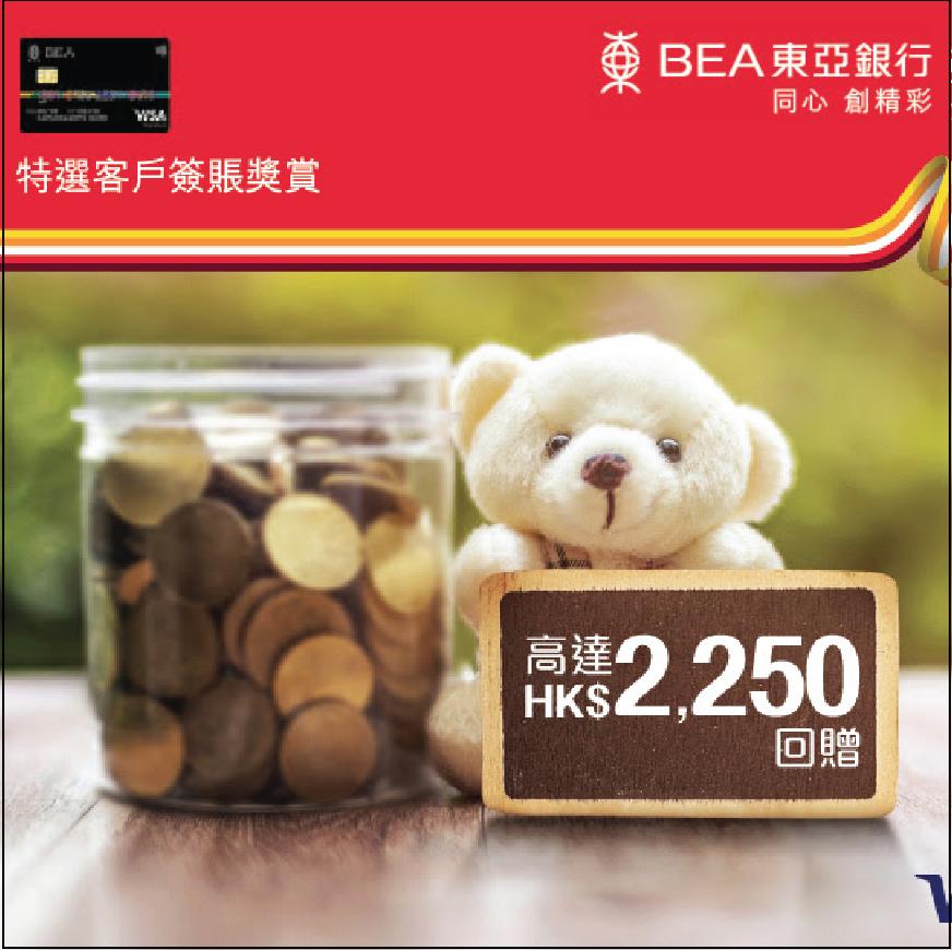 東亞銀行信用卡2019年10-12月特選客戶簽賬獎賞!東亞Visa Signature 卡最高可享HK$2,250回贈!