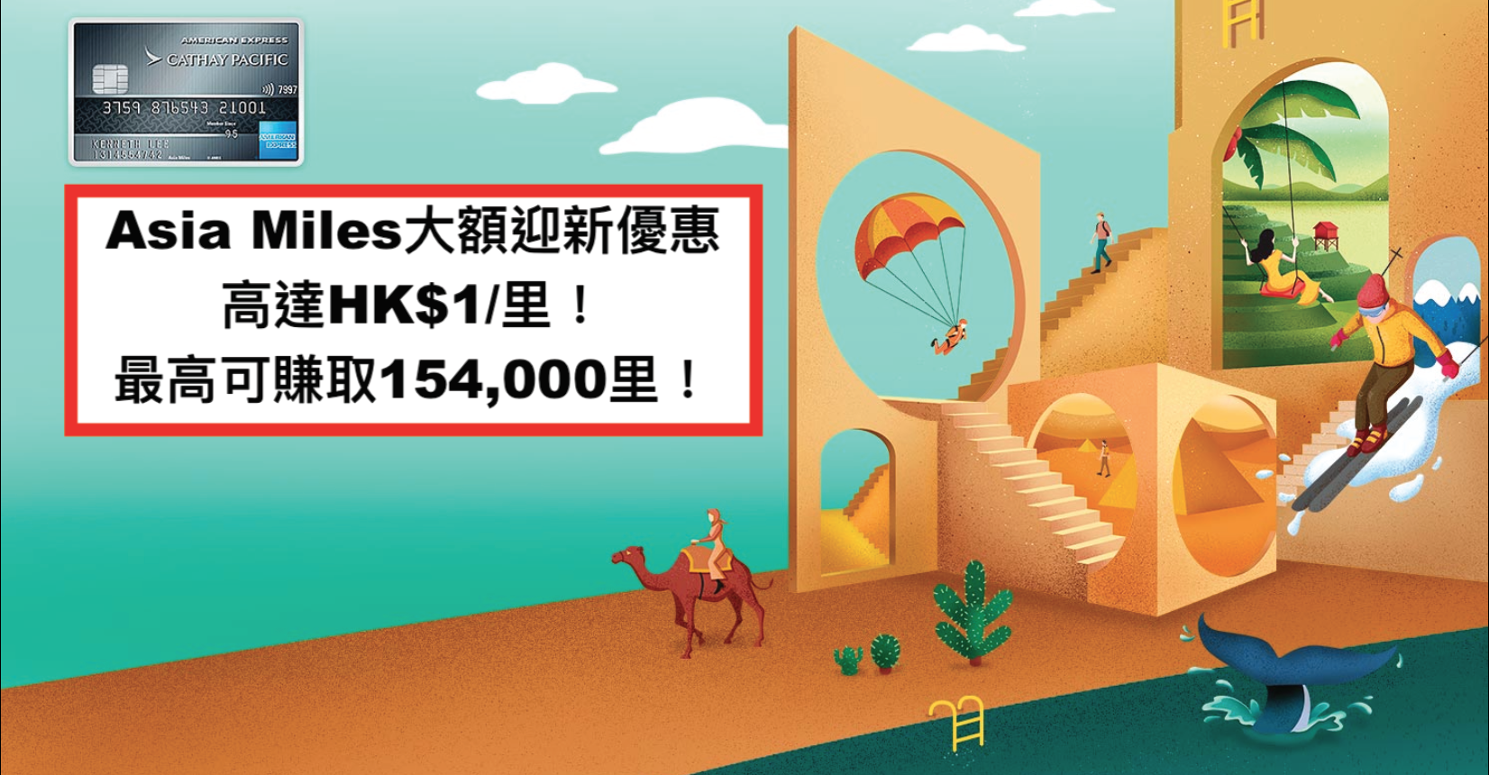 Asia Miles大額迎新優惠唔好錯過呀!HKD1 = 1「亞洲萬里通」里數!美國運通國泰航空尊尚信用卡最高可賺取154,000「亞洲萬里通」里數!