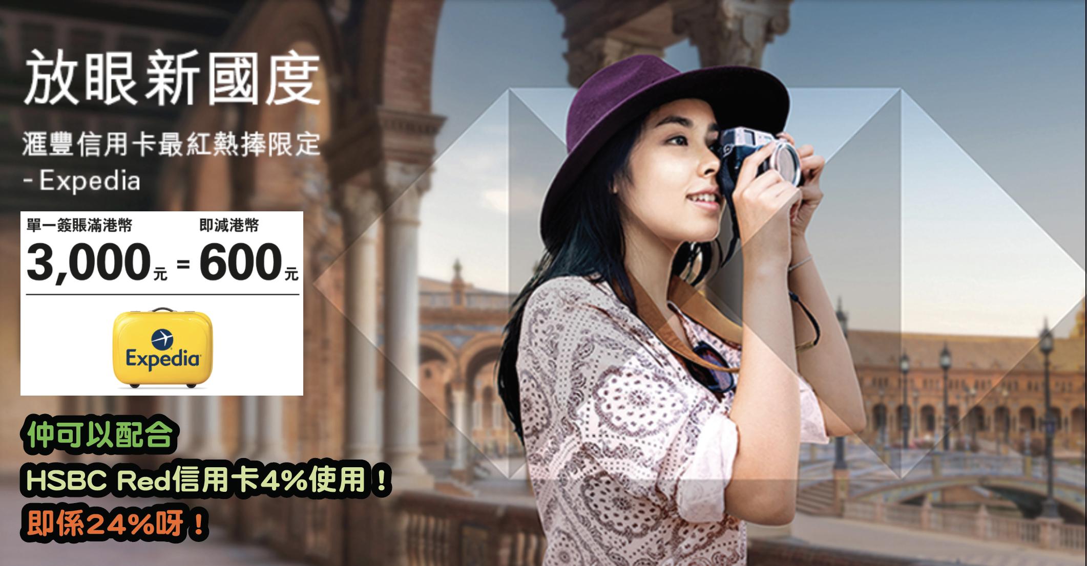 抵呀!HSBC 信用卡最紅熱捧優惠!Expedia 旅遊套票或酒店單一簽賬滿$3,000可減$600!仲可以配合HSBC Red信用卡4%使用!即係24%呀!