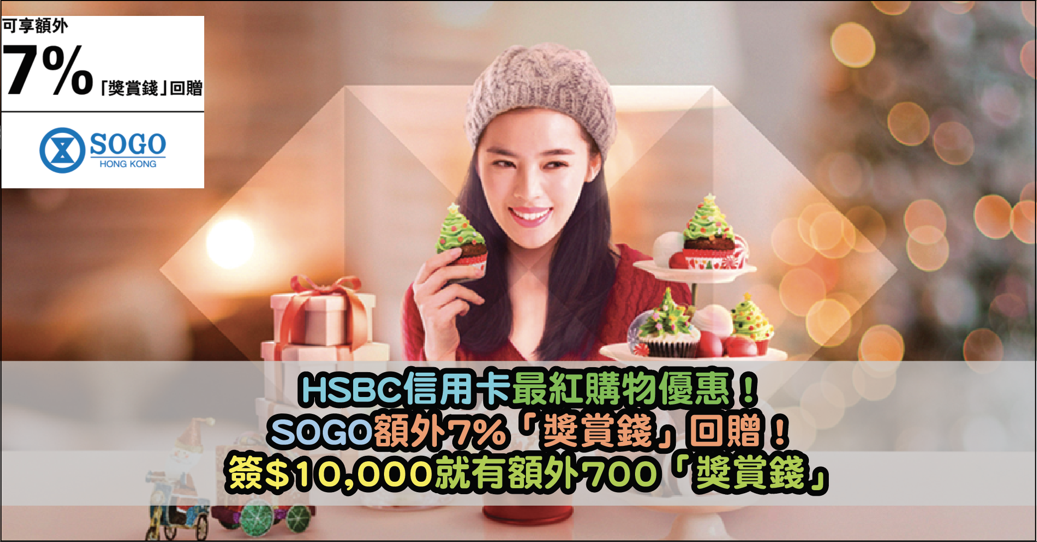 HSBC信用卡最紅購物優惠!SOGO額外7%「獎賞錢」回贈!簽$10,000就有額外700「獎賞錢」(=8,750 Asia Miles 或 10,500 Avios/Krisflyer)!連埋迎新一齊食都得!