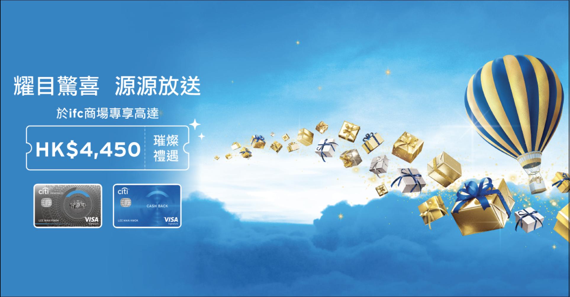 Citi 信用卡IFC優惠!4個優惠加埋高達HK$4,450 city'super購物禮券!