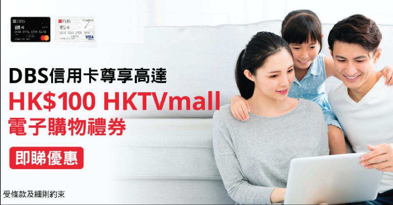 DBS信用卡高達HK$100 HKTVmall電子購物禮券優惠!只限11月30日或之前!