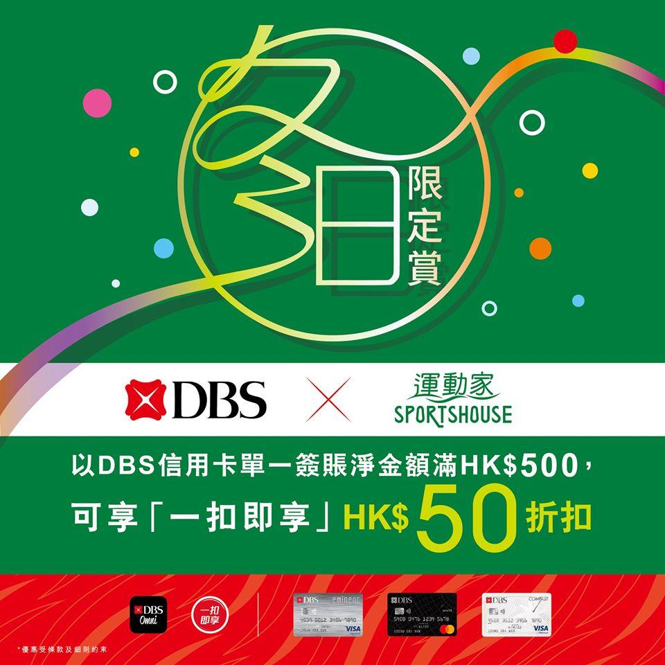 DBS信用卡x運動家優惠!單一簽賬滿HK$500可享「一扣即享」HK$50折扣!