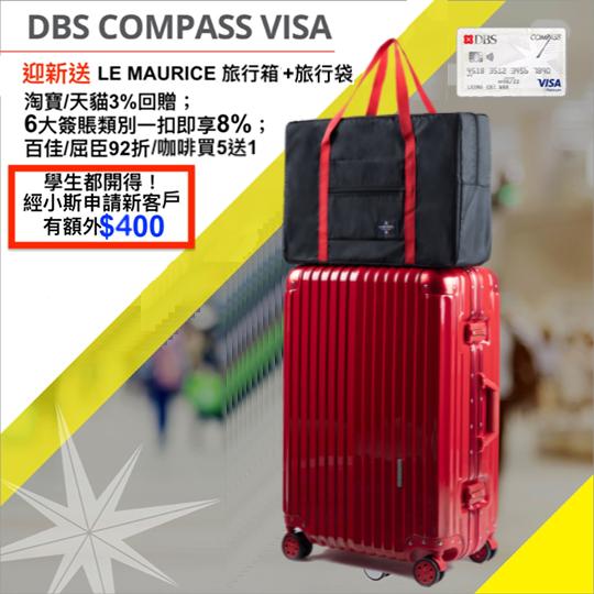 激抵!新客戶經小斯申請媽媽最愛既Compass Visa毋須簽賬即有$400禮券 + 再申請DBS AE簽5次網購就有$400,合共$800!