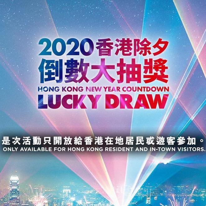 旅發局2020香港除夕倒數大抽獎 Hong Kong New Year Countdown Lucky Draw 詳情及抽獎方法