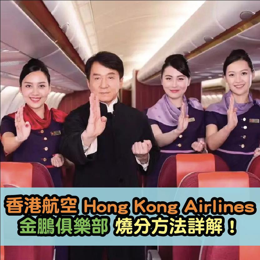 香港航空 Hong Kong Airlines 金鵬俱樂部燒分方法詳解!可換香港航空/TAP 葡萄牙航空/阿拉斯加航空/阿提哈德航空/維珍澳洲航空機票!