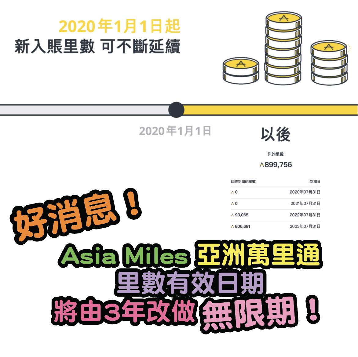 好消息!Asia Miles 亞洲萬里通里數有效日期將由3年改做無限期!咁你就可以慢慢儲儲到換到張頭等為止啦!