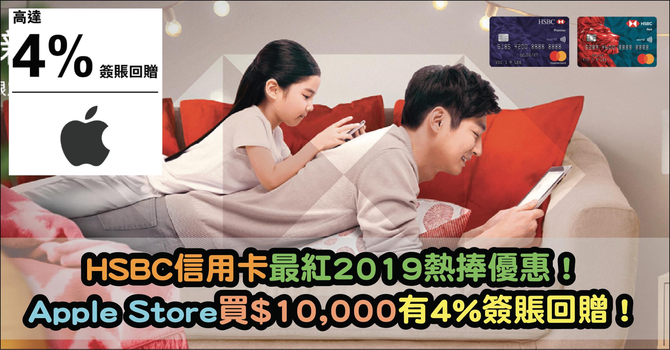 HSBC最紅2019熱捧優惠!HSBC Mastercard Apple Store 買$10,000有4%簽賬回贈!再加埋HSBC Red Card 網上4%前後有8%!