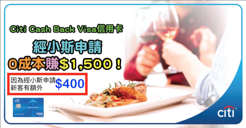 (經小斯申請有額外$400) Citi Cash Back Visa 信用卡 0成本賺合共$1,500!全年本港食肆/酒店無上限2%回贈、其他1%回贈 (Payme/支付寶/Wechat Pay 都有)