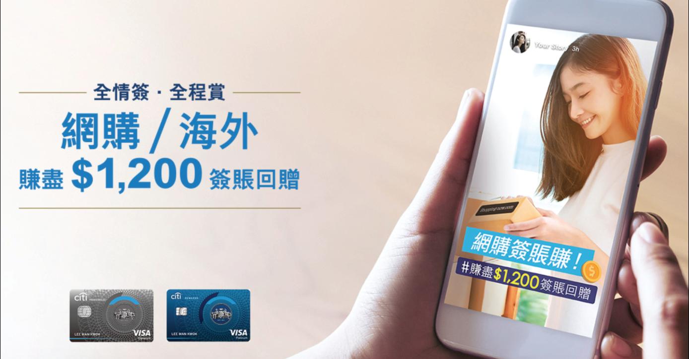 Citi 信用卡網購及海外簽賬最高額外$1,200簽賬回贈!又賺里數又賺現金回贈!