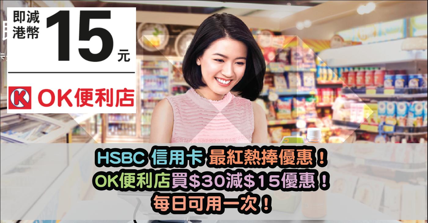 HSBC 信用卡最紅熱捧優惠!OK便利店買$30減$15優惠!每日可用一次!
